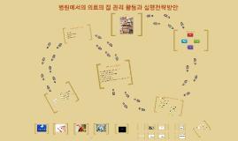 Copy of Copy of 병원에서의 의료의 질 관리 활동과 실행전략방안