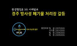 My PREZI 04 - 환경행정론 3차