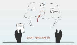 EVENT! 텔레스트레이션