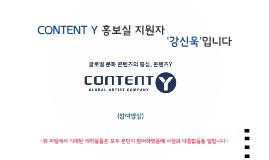 스타쉽엔터테인먼트 영상제작팀 지원자 강신욱 참여영상