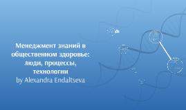 Менеджмент знаний в общественном здоровье: люди, процессы, т