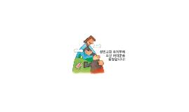 2017 달란트 맡은 종의 비유