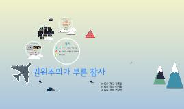 Copy of 항공 안전 방안