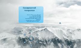 Copy of АЯЛАЛ ЖУУЛЧЛАЛЫН САЛБАР