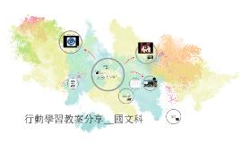 行動學習教案分享_國文