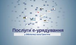 Послуги е-урядування