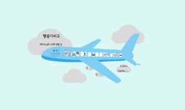 항공기사고