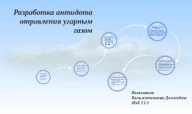 Copy of Разработка антидота отравления угарным газом