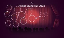 Номинации КИ 2018