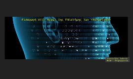 Εισαγωγή στις Αρχές της Επιστήμης των Υπολογιστών 1η και 2η Ενότητα