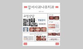 강서사과나무치과 교정과 김은희