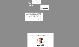 ندا الى رئيس الجمهورية / السيد عبد الفتاح السيسي