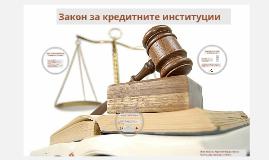 Закон за кредитните институции