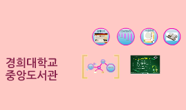 경희대학교 중앙도서관