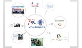 МУИС-НШУС-ОЗ мөрийн хөтөлбөр