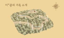 이*광의 가족 소개