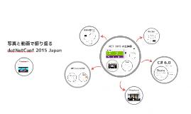 写真と動画で振り返る dotNetConf 2015 Japan