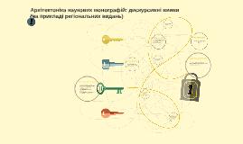 Архітектоніка наукових монографій: дискурсивні вияви