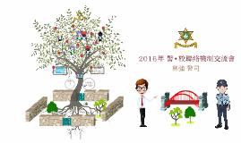 2016-警校交流會
