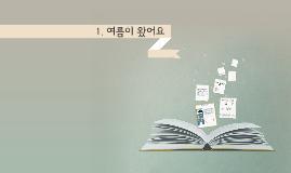 Copy of 교사를 위한 체제적 수업 설계