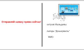 """ЛАГЕРЬ """"ДОШЕРВИЛЬ"""""""