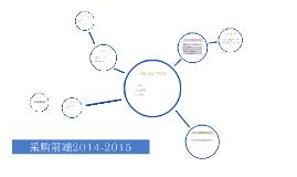 采购前端2014-2015
