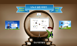 박진우 청장님 특강(0320창원대)