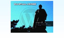 WordPress人気の秘密