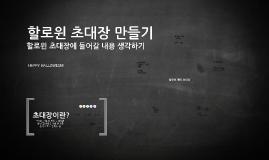 Copy of 할로윈 초대장 만들기