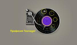 Професия Teenager