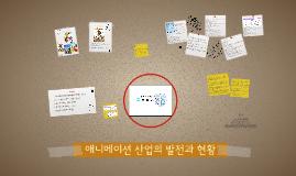 Copy of 1. 소개(애니메이션 산업의 발전과 영향) - 장윤경