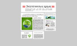 Экологиялық құқық