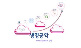 과기-생명공학 5조 309 김정은 심도연