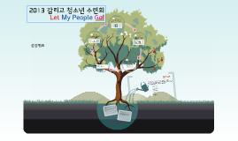 Copy of 2013 감리교 청소년 수련회 (성경퀴즈)