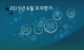 2015년 6월 수능 모의평가