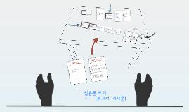 2016-2 글쓰기와 표현 10강 (보고서,실용문 쓰기)