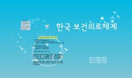Copy of 한국 보건의료체계