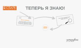 Решение от СПАРК-Маркетинг для контроля закупок