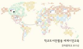 학교도서관활용 세계시민교육