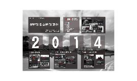 2014 하계연찬회 1조 발표자료