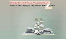 Copy of Copy of Функции художественной литературы