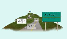Copy of 學生會迎新茶會