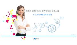 Copy of 스마트 고객센터 발표본