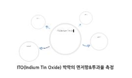 ITO(Indium Tin Oxide) 박막의 면저항&투과율 측정