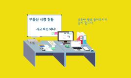 부동산 대책 발표 이승훈