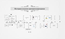История языков программирования