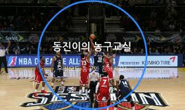 동진이의 농구교실