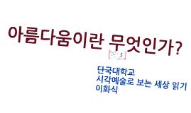 Copy of Copy of Copy of 철학교육론