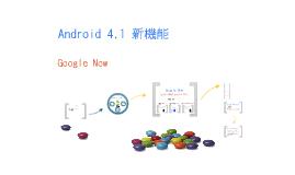 Android4.1の新機能
