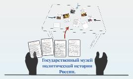 Государственный музей политической истории России.